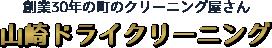 山崎ドライクリーニング